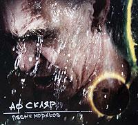 Новый альбом Александра Ф. Скляра