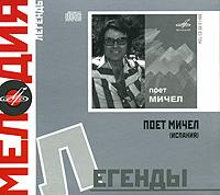 Советские слушатели впервые познакомились с Мичелом в 1968 году. С тех пор испанский певец неоднократно приезжал в нашу страну. Его выступления всегда вызывают большой интерес и признание у любителей эстрады.