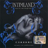 Ангелайт Angelight. Intimland. Часть 4. Слияние танцевальные ритмы