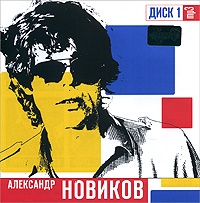 MP3-коллекция Александра Новикова содержит такие раритеты как альбом