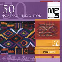 Предлагаем вашему вниманию эксклюзивный подарок любителям русского народного творчества сборник