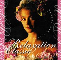 Relaxation Classic. Палитра настроений вторжение в ссср мелодии и ритмы зарубежной эстрады центрполиграф