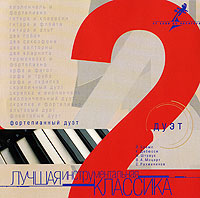 Прекрасно сыгранный фортепианный дуэт Ирины Силивановой и Максима Пурыжинского откроет для вас мир страстной музыки, авторами которой явились такие гениальные композиторы как С.Рахманинов, Й.Брамс, И.Штраус, А.Бородин и др.Забудьте о своих проблемах, отключитесь от забот, погрузитесь в мир величественных мелодий классической музыки!
