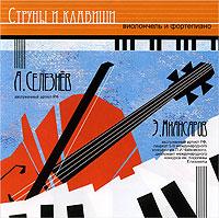 Предлагаем вашему вниманию новую серию в жанре классической музыки -