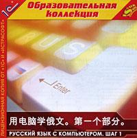 Русский язык с компьютером. Шаг 1 (для китайских товарищей)