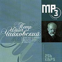 В этом альбоме собраны воедино произведения разных периодов творчества П.И.Чайковского.   Содержание: Инструментальное творчество.