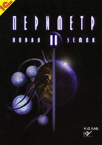 Периметр II: Новая Земля (DVD-BOX)