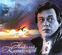 Николай Караченцов Николай Караченцов. Золотая коллекция. Часть 1 (mp3)