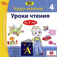 Чудо-малыш. Уроки чтения. Выпуск 4 (Интерактивный DVD), Intense Publishing