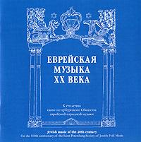 К столетию санкт-петербургского Общества еврейской народной музыки.