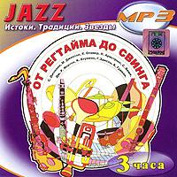 """Мы предлагаем Вам открыть для себя любимые мелодии традиционного джаза, познакомиться с его истоками (рэгтаймом, спиричуэлом, госпел-сонгами, блюзом). Надеемся, что добрый старый джаз навсегда завладеет Вашим сердцем.  Содержание:                 Раздел 1. Рэгтайм                01. Maple Leaf Rag         М.Романул, ф-но         02. Ragtime Dancer         Макс Морат, ф-но         03. The Entertainer         М.Романул, ф-но         04. The Cascades         Ансамбль рэгтайма Консерватории Новой Англии         05. Scott Joplin's New Rag         Дж. Рифкин, ф-но         06. Saint Louis Rag         А.Лезире, ф-но         07. The Rag Time Dance         Ансамбль рэгтайма Консерватории Новой Англии         08. Weeping Willow         Дж. Рифкин, ф-но         09. Reflection Rag         С. Джоплин, ф-но         10. Sugar Cane         Ансамбль рэгтайма Консерватории Новой Англии         11. Cleopha         12. Original Rag         С. Джоплин, ф-но (11, 12)         13. The Easy Winners         Ансамбль рэгтайма Консерватории Новой Англии         14. Smoky Makes         А.Лезире, ф-но         15. A Real Slow Rag         С.Джоплин, ф-но         16. Gladiolus Rag         Ориджинэл Диксиленд Джаз Бэнд         17. Felicity Rag         С. Джоплин, ф-но         18. Saint Louis Tickle         Оркестр «Репертори Компании»         19. Imitation Of Tony Jackson's Ragtime Style         Дж. Р. Мортон, ф-но         20. Maple Leaf Rag         К.Эмерсон, ф-но        Лондонский филармонический оркестр                Раздел 2. От африканских барабанов до блюза        21. Африканские барабаны (фрагмент)         Сенегальский фольклорный ансамбль         22. Спиричуэл """"I've Been Buked"""" (trad.)         Ансамбль «Звезды веры»         23. Госпел I Go In My knees (фрагмент)         24. Госпел """"Amazing Grace""""         25. Госпел """"He's Got The Whole World In His Hands""""         М. Джексон (23 - 25)         26. Блюз """"John Henry"""" (фрагмент)         Б. Б. Брунзи         27. Wasted Life Blues         28. Dirty """