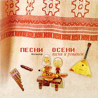 Осень - чудная пора. В сборнике собраны песни, которые пели в российских глубинках почти сто лет назад. Это и