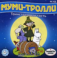 Муми-тролли: Таинственный гость