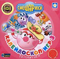 Смешарики: Калейдоскоп игр 3. Романтика