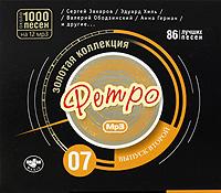 Золотая коллекция Ретро.  Выпуск 7 (mp3) Bomba Music