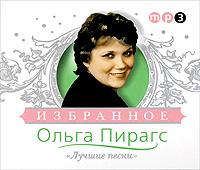 Ольга Пирагс Ольга Пирагс. Лучшие песни (mp3) пошел козел на базар