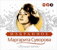 Вы держите в руках уникальный диск народной артистки России, народной артистки Якутии и УдмуртииМаргариты Николаевны Суворовой.