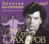 Сергей Захаров Захаров. Лучшие песни (mp3)