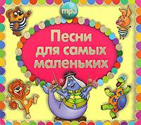 На этом диске собраны известнейшие детские песни, которые подарят радость малышам, а в их родителях пробудят светлое чувство ностальгии по их собственному детству: «Песня Львенка и Черепахи», «В траве сидел кузнечик», «От улыбки», «Танец маленьких утят», «Колыбельная медведицы», «Какой чудесный день», «Мамонтенок», «Чунга-Чанга», «Песенка Умки», «Мария Мирабелла», «Спи, моя радость, усни», «Бу-ра-ти-но», «Антошка», «Песня паровозика», «Голубой вагон», «Рыжий, рыжий, конопатый», «Чебурашка», «Песенка Огуречика», «Песня Винни-Пуха», «Песенка о лете», «В лесу родилась елочка», «Облака», «Два веселых гуся», «Спят усталые игрушки», «Песенка Красной Шапочки», «Это знает всякий», «Дважды два четыре», «Да здравствует сюрприз» и многие другие.   Содержание:                  001. Начинаем, начинаем                 002. Про осу                 003. Тик-так                 004. Песня Львенка и Черепахи                 005. В траве сидел кузнечик                 006. От улыбки                 007. Танец маленьких утят                 008. Колыбельная медведицы                 009. Какой чудесный день!                 010. Мамонтенок                 011. Осьминожики                 012. Человек собаке друг                 013. Воспи-пи-пи-питание                 014. Песенка про кисаньку                 015. Настоящий друг                 016. Качели                 017. Ни кола, ни двора                 018. Синяя вода                 019. Чунга-Чанга                 020. Речная прохлада                 021. Сапожки                 022. Что под елкой спрятано?                 023. Песенка Умки                 024. Мария Мирабелла                 025. Спи, моя радость, усни                 026. Бу-ра-ти-но                  027. Елочка                 028. Антошка                 029. Крокодил Гена                 030. Песня паровозика                 031. Голубой вагон                 032. Рыжий, рыжий, конопатый                 033. Чебурашка                 034. Песенка Огуречи