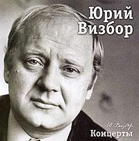 Юрий Визбор. Концерты (2 CD)