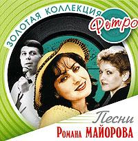 На диске представлены песни известного композитора Романа Майорова.