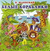 На этом диске собраны самые популярные и любимые детские песни.