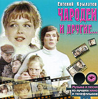 На диске представлены песни известного композитора Евгения Крылатова.