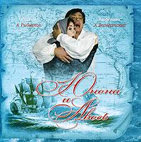 Юнона и Авось bomba music сайт