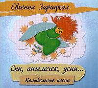 Сборник колыбельных песен Евгении Зарицкой.