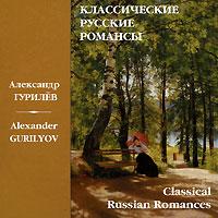 На диске представлены классические русские романсы на музыку Александра Гурилева.