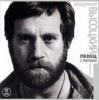 Владимир Высоцкий. Певец у микрофона. Избранное (2 CD)