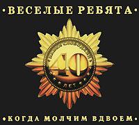 Фирма «Мелодия» представляет альбом лучших песен легендарного ансамбля «Веселые ребята», который в 2006 году отпраздновал 40-летие творческой деятельности.