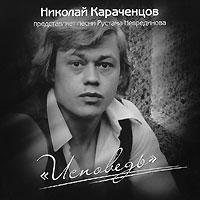 На диске представлены песни в исполнении Николая Караченцова на музыку Рустама Неврединова.