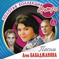 Золотая коллекция ретро. Песни Арно Бабаджаняна (2 CD) песни для вовы 308 cd