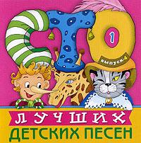Очередной сборник лучших детских песен.