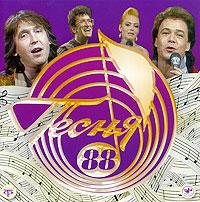 Песня года. Песня 88 bomba music сайт