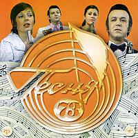 Песня года. Песня 73 bomba music сайт
