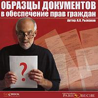 Образцы документов в обеспечение прав граждан