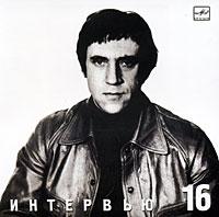 Владимир Высоцкий.  Диск 16.  Интервью Мелодия,Bomba Music