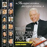 Сборник песен композитора Александра Морозова в исполнении любимых артистов театра и кино.