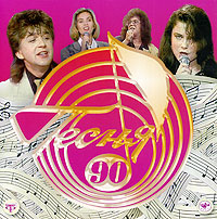 Песня года. Песня 90 bomba music сайт