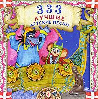 333 лучшие детские песни. Часть 4 сборник 333 лучшие детские песни 12 cd