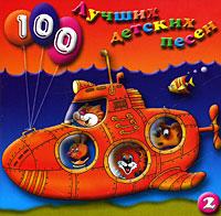 На диске вы найдете лучшие детские песни, любимые многими поколениями.