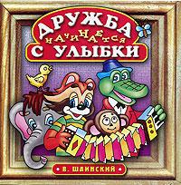На диске представлен сборник песен композитора В. Шаинского.