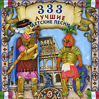 333 лучшие детские песни. Часть 5 сборник 333 лучшие детские песни 12 cd