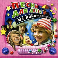 На диске представлены песни для детей из известных кинофильмов.