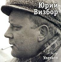 Юрий Визбор.  Улетаем Bomba Music