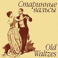 В XYIII веке кончилась блистательная эпоха менуэта и гавота. И хотя в девятнадцатом столетии они продолжали еще существовать, на смену им шли новые танцы, более свободные и непринужденные. Особое место среди них принадлежит вальсу. Народное происхождение вальса не вызывает сомнения, он родился из многих танцев разных народов Европы в 70-х годах XYIII века. Непосредственный предшественник вальса - лендлер, крестьянский танец, возникший в альпийских областях Южной Германии и Австрии. В переводе слово `вальс` означает - выкручивать ногами в танце, кружиться. С приходом в город танцевальные движения и музыка вальса становятся более плавными, темп более быстрым. Наступила новая танцевальная эпоха. Однако путь вальса к всеобщему признанию был нелегок. Аристократической среде многое в новом танце казалось шокирующим. Как это часто случается, взлету вальса предшествовали гонения. В Вене в первое десятилетие XIX века запрещалось танцевать вальс больше десяти минут. На балах во дворцах немецких коронованных особ вальс был под запретом почти весь XIX век. В России вальс также подвергался гонениям. Запреты рушились, вальс стремительно распространялся по Европе, оттесняя на вторые роли другие - и придворные, и городские, и народные - танцы. В сущности, XIX век можно по праву назвать веком вальса - настолько всеобщим и всеохватывающим было его воцарение. Оставляя за собой первенствующее положение на танцевальной площадке - будь то придворный бал или деревенский праздник - вальс проникает и в