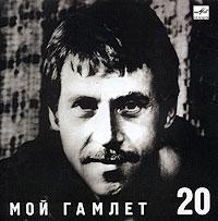 Владимир Высоцкий.  Диск 20. Мой Гамлет