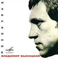 Владимир Высоцкий Владимир Высоцкий. Избранное иткин владимир вениаминович